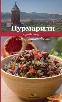 Киладзе Елена - Пурмарили. Блюда грузинской кухни обложка книги