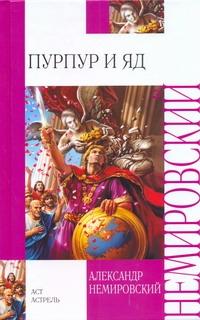 Пурпур и яд Немировский А.И.