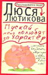 Лютикова Люся - Пускай меня полюбят за характер обложка книги