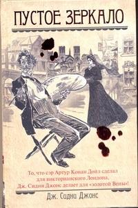 Джонс Д. - Пустое зеркало обложка книги