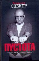 Спектр Владимир - Пустота' обложка книги
