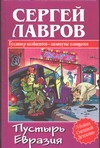 Лавров С. - Пустырь Евразия обложка книги