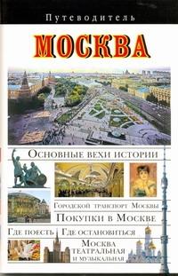 Сингаевский В.Н. - Путев. Москва обложка книги