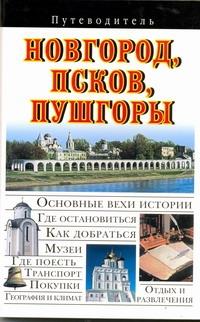 Сингаевский В.Н. - Путев. Новгород, Псков, Пушгоры обложка книги