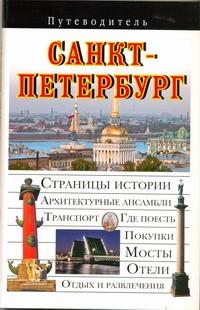 Сингаевский В.Н. - Путев. Санкт-Петербург обложка книги