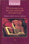 Дрэббл М. - Путеводитель по английской литературе обложка книги