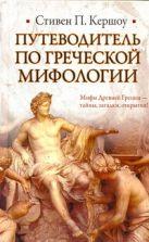 Кершоу С.П. - Путеводитель по греческой мифологии' обложка книги
