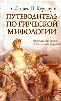 Кершоу С.П. - Путеводитель по греческой мифологии обложка книги