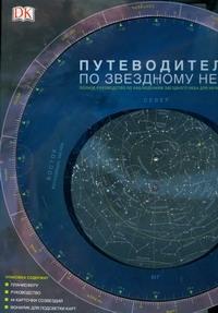 Стотт К. - Путеводитель по звездному небу обложка книги