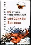 Сэйк М.Ю. - Путеводитель по лучшим оздоровительным методикам востока обложка книги