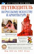 Путеводитель по русскому искусству и архитектуре