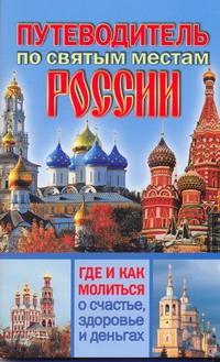 Путеводитель по святым местам России ( Кузина С.В.  )