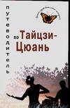 Боцула В. - Путеводитель по Тайцзи-цюань обложка книги