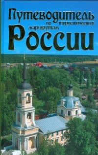 Граблевский Д.А. - Путеводитель по туристическим маршрутам России обложка книги