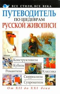 Адамчик М. В. - Путеводитель по шедеврам русской живописи обложка книги