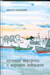 Конецкий В.В. - Путевые портреты с морским пейзажем обложка книги