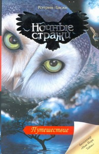 Путешествие обложка книги