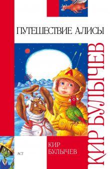 Путешествие Алисы обложка книги