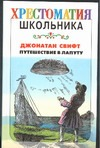 Свифт Д. - Путешествие в Лапуту: Путешествие в страну Гуигнгнмов обложка книги