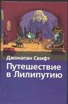 Свифт Д. - Путешествие в Лилипутию. Путешествие в Бробдингнег обложка книги