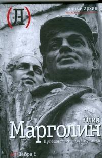 Марголин Ю.Б. - Путешествие в страну зе-ка обложка книги
