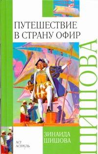 Шишова З.К. - Путешествие в страну Офир обложка книги