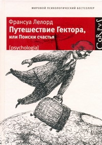 Путешествие Гектора, или Поиски счастья обложка книги