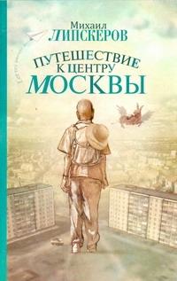 Липскеров М.Ф. - Путешествие к центру Москвы обложка книги