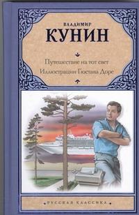 Путешествие на тот свет. Иллюстрации Гюстава Доре ( Кунин В.В.  )