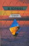Кунин В.В. - Путешествие на тот свет. Иллюстрации Гюстава Доре обложка книги