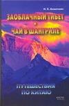 Ахметшин Н.Х. - Путешествие по Китаю. Заоблачный Тибет. Чай в Шангриле обложка книги