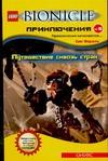 Фаршти Г. - Путешествие сквозь страх' обложка книги