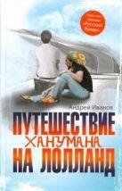 Иванов А.В. - Путешествие Ханумана на Лолланд' обложка книги