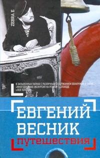 Весник Е.Я. - Путешествия обложка книги
