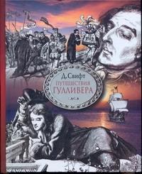 Свифт Д. - Путешествия в некоторые отдаленные страны света Лемюэля Гулливера, сначала хирур обложка книги