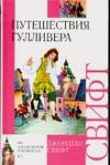Путешествия Гулливера обложка книги
