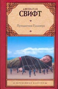 Свифт Д. - Путешествия Гулливера. [Сказка бочки] обложка книги