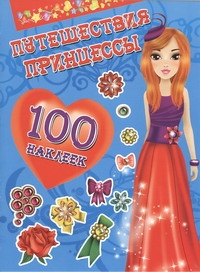 Путешествия принцессы. 100 наклеек Оковитая Е.В.