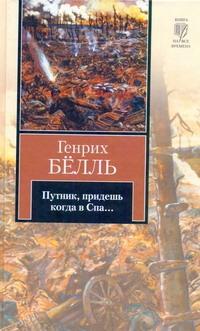 Бёлль Г. - Путник, придешь когда в Спа... обложка книги