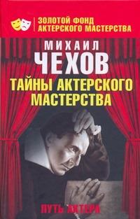 Чехов М.А. - Путь актера. Жизнь и встречи обложка книги