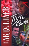 Абдуллаев Ч.А. - Путь воина обложка книги