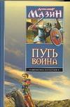 Мазин А.В. - Путь воина. Варяг.  Место для битвы обложка книги