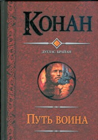 Брайан Д. - Путь воина. Конан и Кхитайский мудрец; Конан и неуныввающая воровка; Конан и дво обложка книги