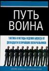 Данниган Д. - Путь воина. Тактика и методы ведения бизнеса от двенадцати величайших военачальн обложка книги