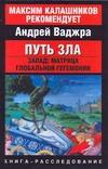 Ваджра А. - Путь зла. Запад: матрица глобальной гегемонии обложка книги