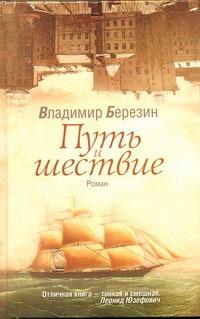 Березин В.С. - Путь и шествие обложка книги