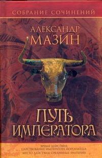 Мазин А.В. - Путь Императора обложка книги