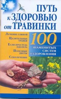 Бах Б. - Путь к здоровью от Травинки обложка книги