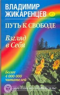 Жикаренцев Владимир - Путь к свободе. Взгляд в Себя обложка книги