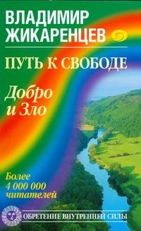 Жикаренцев Владимир - Путь к свободе. Добро и зло обложка книги